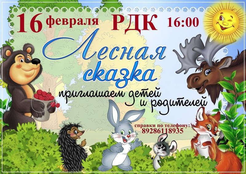 Приглашаем детей и взрослых в Лесную сказку