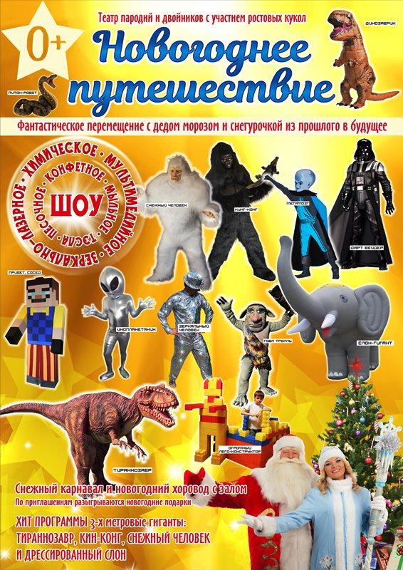 Театр ростовых кукол «Новогоднее путешествие»