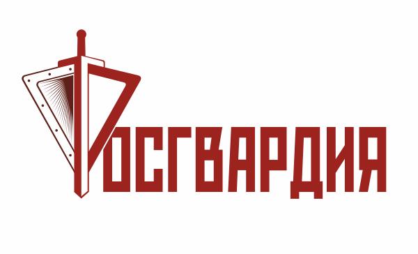 27 марта - День войск национальной гвардии Российской Федерации