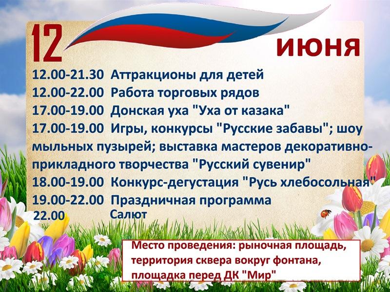 Программа мероприятий, посвященных празднованию Дня России