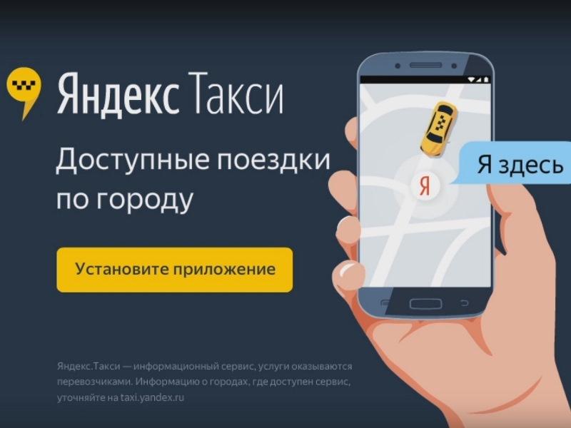 В Константиновске появилось Яндекс.Такси