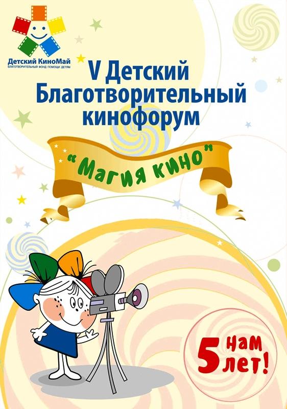 Программа кинофорума «Магия Кино» в городе Константиновске