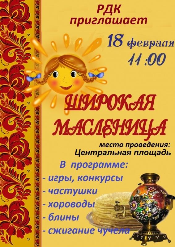 Масленица на Центральной площади Константиновска