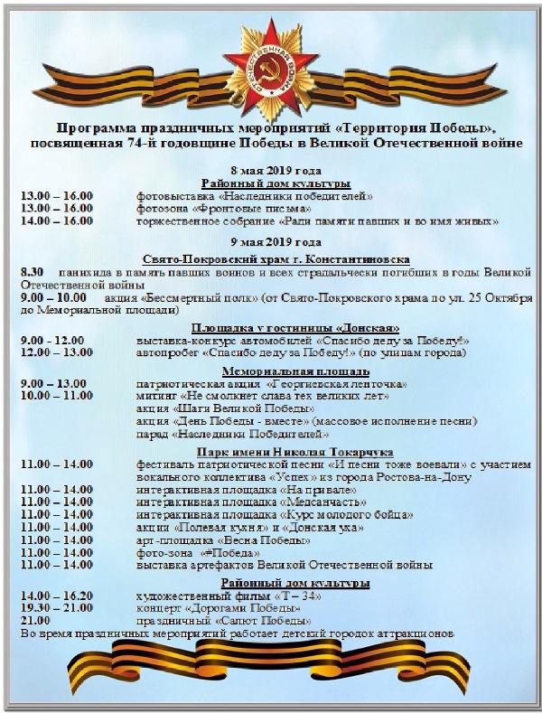 Программа праздничный мероприятий, посвященных Дню Победы