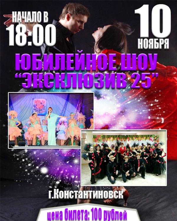 Юбилейный концерт образцовой студии танца «Эксклюзив»