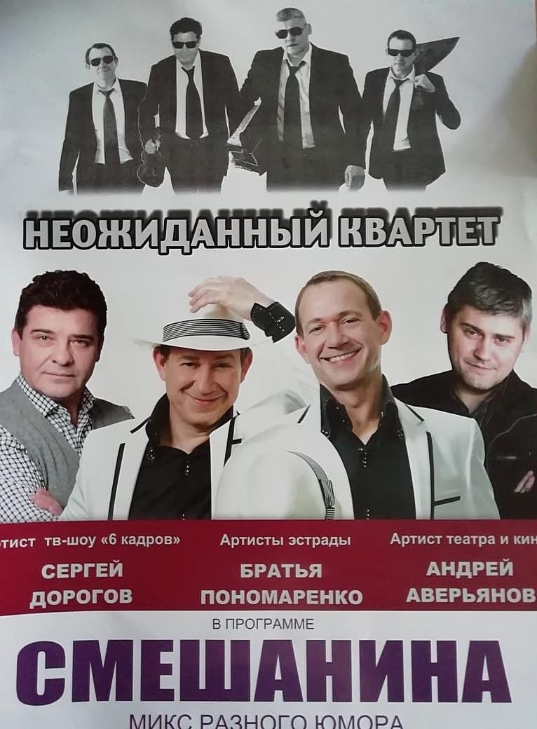 Концерт-микс разного юмора «Смешанина»