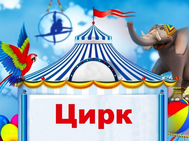 Цирк! Цирк! Цирк!