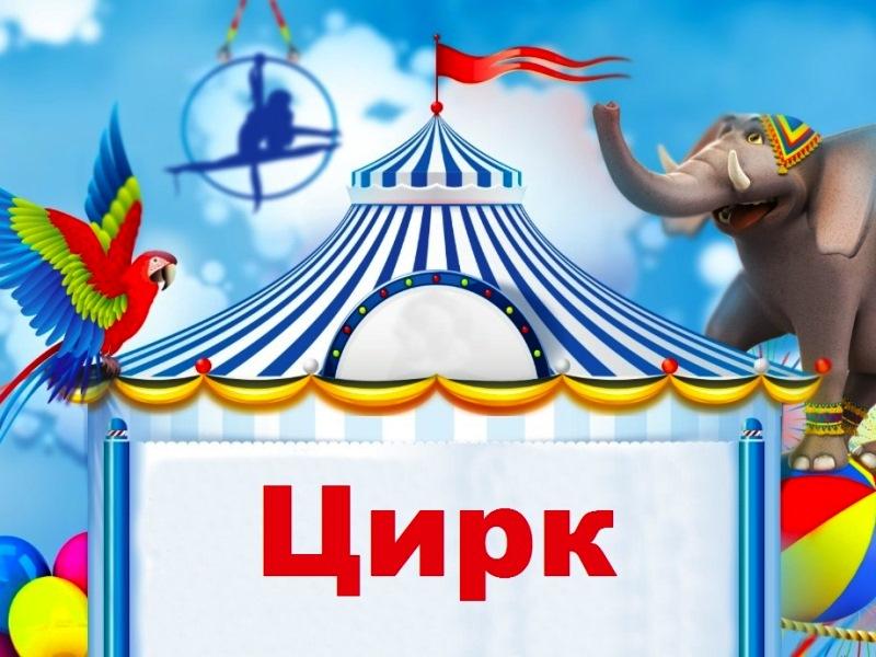 Большой Рязанский цирк