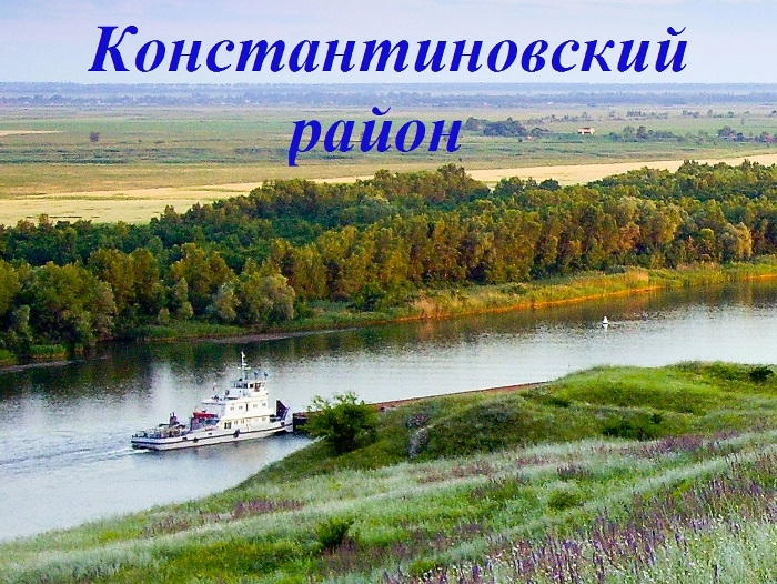 станица константиновская курганинский район рыбалка