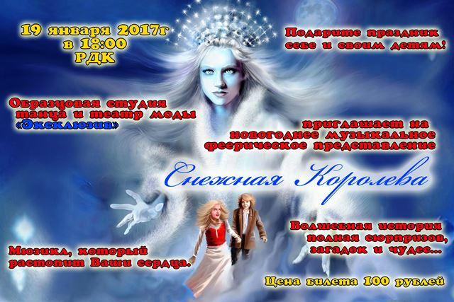 Мюзикл «Феерия Снежной королевы»