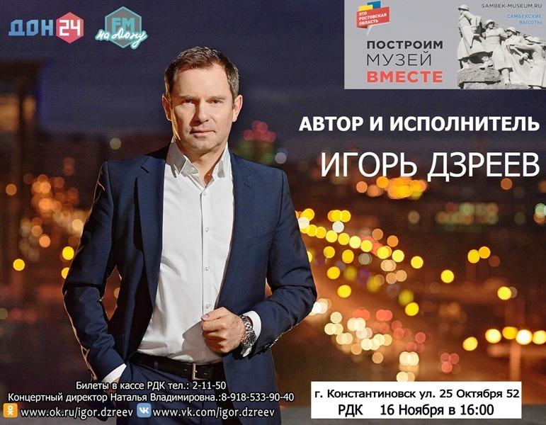 Концерт автора и исполнителя Игоря Дзреева