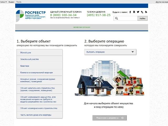 На портале Росреестра доступен сервис «Жизненные ситуации»