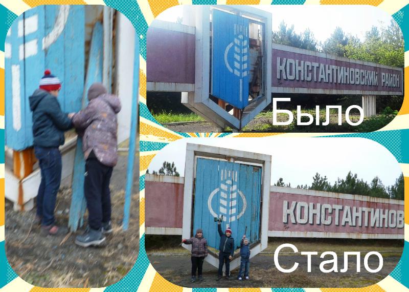 Знак на въезде в Константиновский район отремонтировали школьники