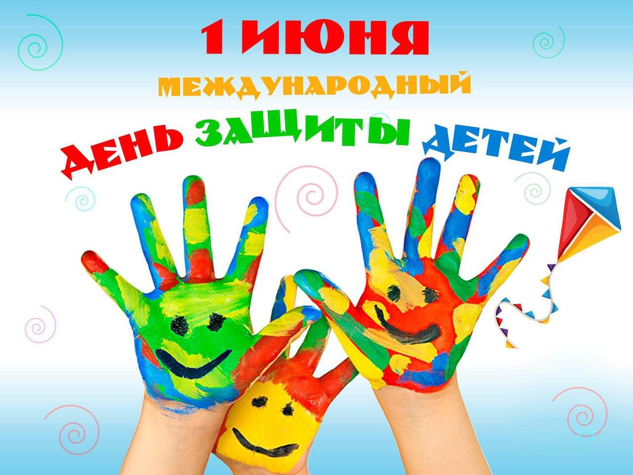Интерактивный праздник «Да здравствует Детство!»