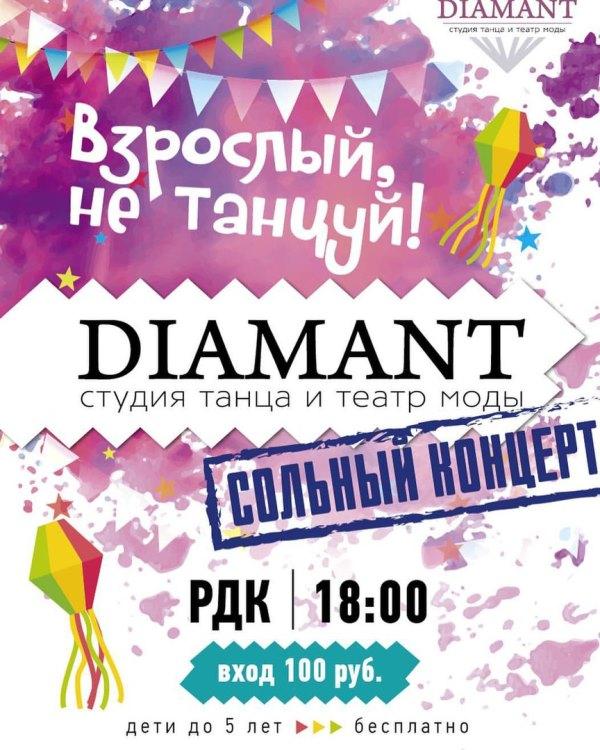 Концерт студии танца и театра моды «Диамант»