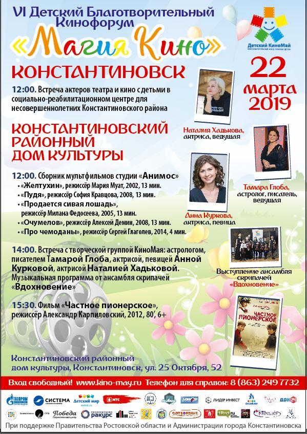«Магия кино» в Константиновске