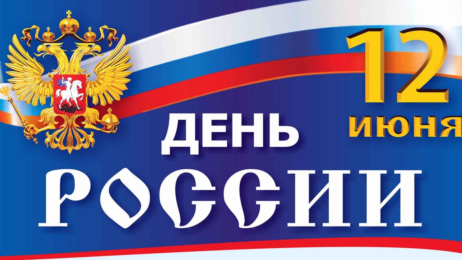 Праздничные мероприятия, посвященные Дню России