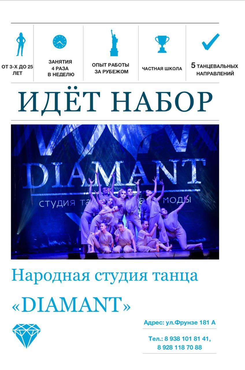 Народная студия танца «Диамант» объявляет набор на очередной учебный год