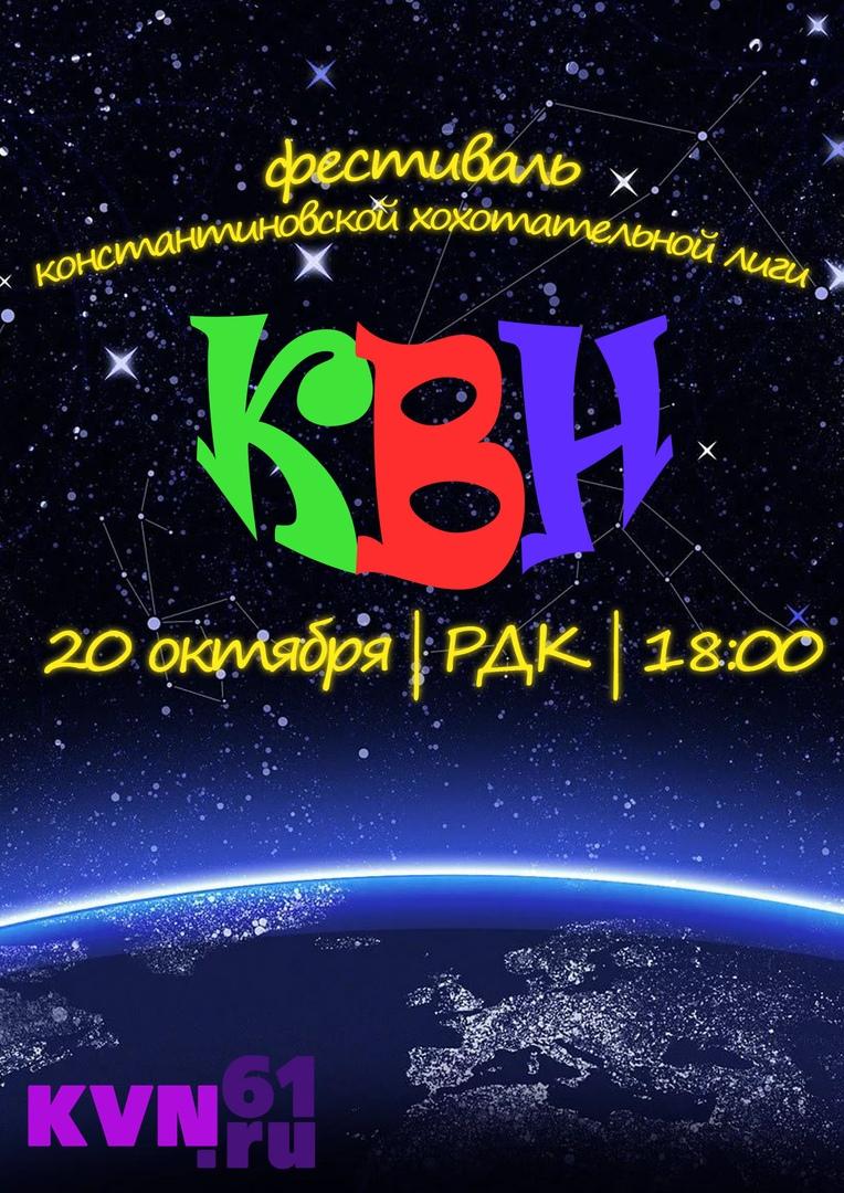 Фестиваль Константиновской Лиги КВН