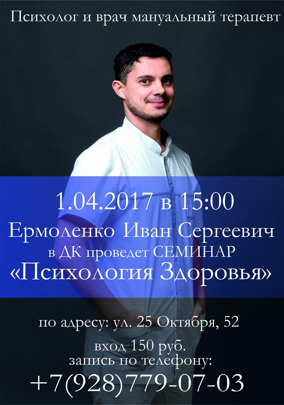 Врач Иван Ермоленко приглашает на семинар в РДК