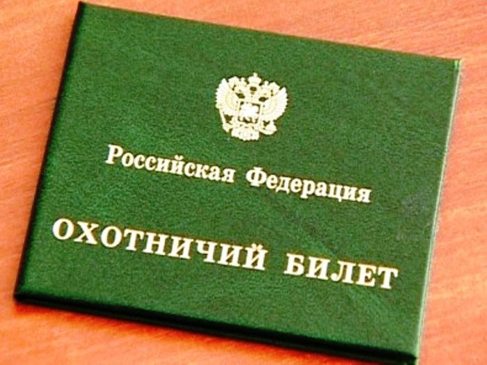 банке зависит охотничий билет федерального образца владивосток школе заказали детям