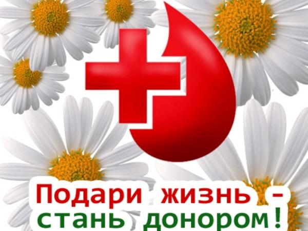 В поселке Красные Ткачи состоится День донора.