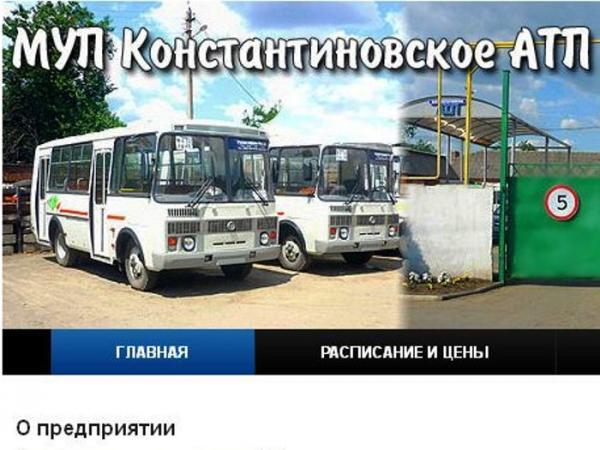 Расписание автобуса 10 на остановке  Сельхозтехника  в.