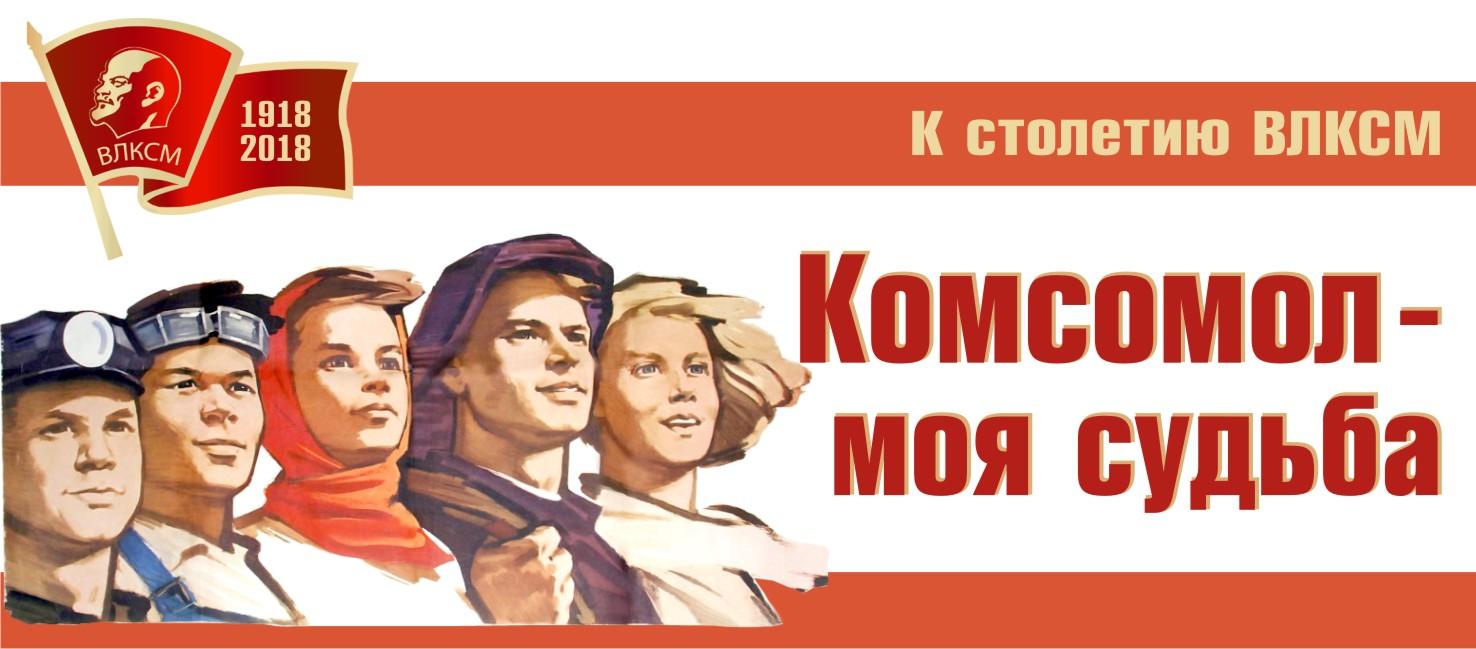 Программа мероприятий, посвящённых 100-летию ВЛКСМ