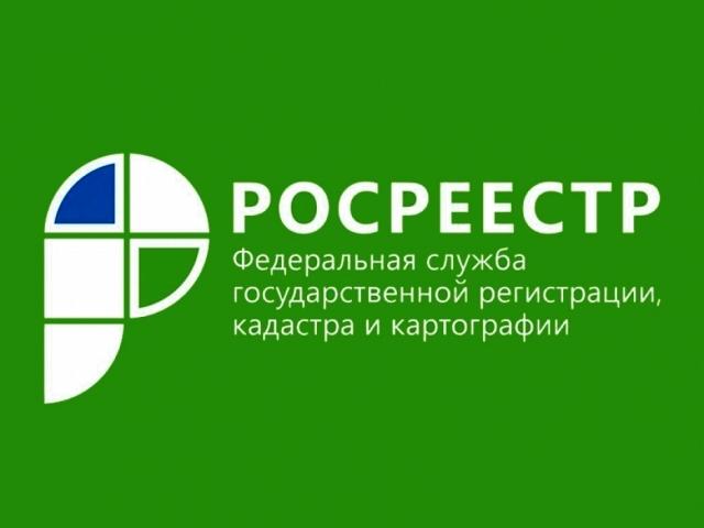 Кадастровая палата по Ростовской области примет участие в общероссийском дне приема граждан