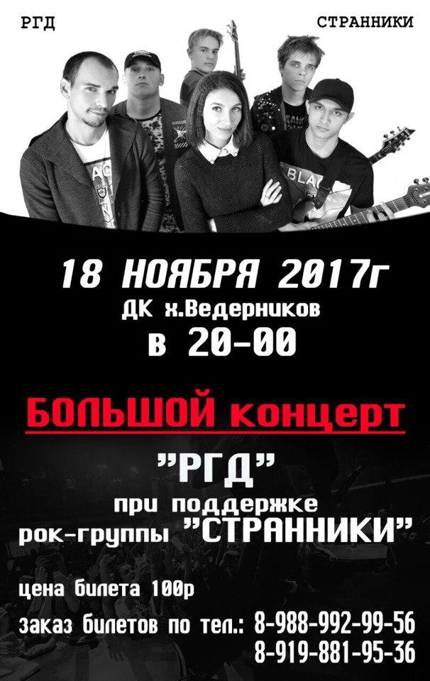 Совместный концерт групп «РГД» и «Странники»