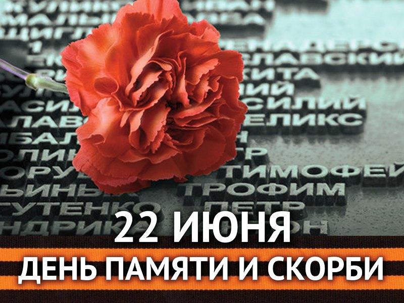 Программа мероприятий, посвященная Дню памяти и скорби